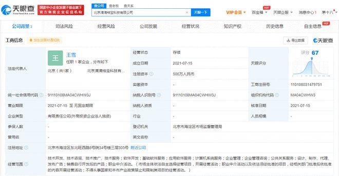 滴滴成立科技新公司 法定代表人为王雪